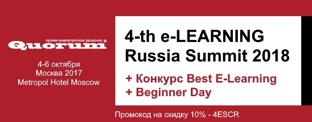 4th E-Learning Russia Summit 2018